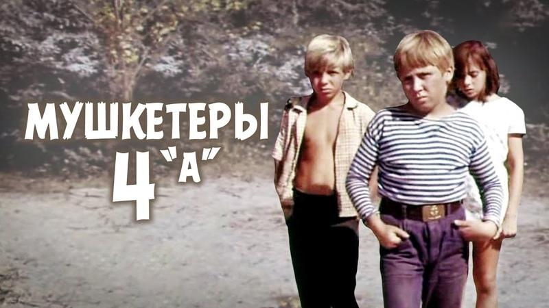 Мушкетеры 4 А (1972). Детский фильм, комедия, приключения | Фильмы. Золотая коллекция
