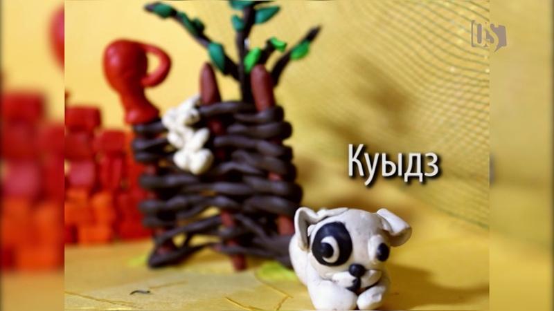 Мультипликатор Алана Гадзацева в проекте Hikond