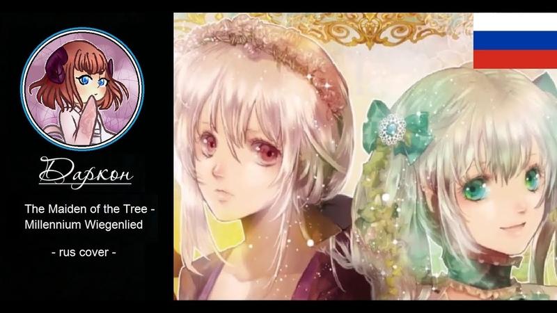 【Даркон】 RUS cover - 樹の乙女~千年のヴィーゲンリート~ - Tree Maiden ~Millennium Wiegenlied~【Miku・Haku】
