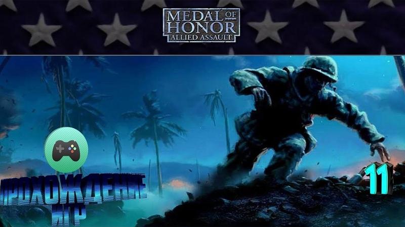 прохождение Medal of Honor Allied Assault 11 серия ( с PIXEL_MANIA ,ОМАХА-БИЧ пропал. Как так?)