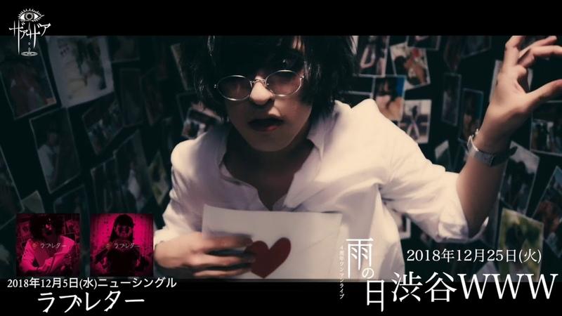公式「ラブレター」ミュージックビデオスポット 試聴動画