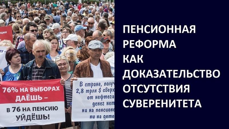 Пенсионная реформа как доказательство отсутствия суверенитета. Игорь Солонько