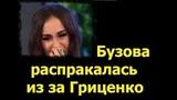 Бузова разрыдалась из-за секса Гриценко с Пинчук последние новости
