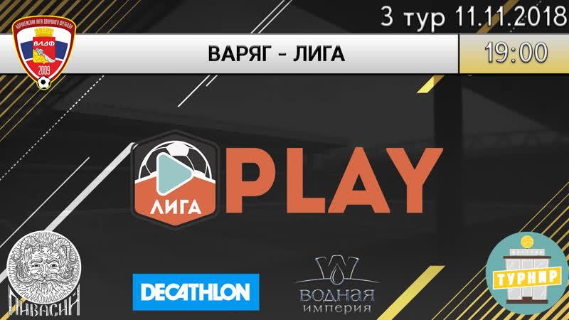 Зимний Чемпионат ВЛДФ (БР) | 3 тур (11.11.18) |Лига - Варяг