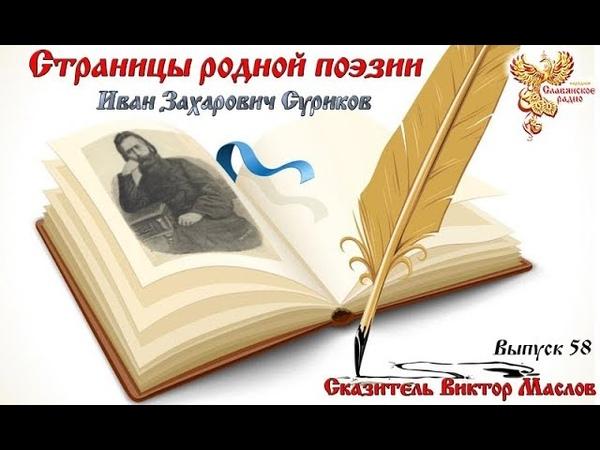 Страницы родной поэзии. Выпуск 58. Иван Захарович Суриков