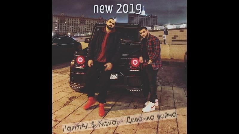 HammAli Navai - Девочка - война (Премьера 2019)