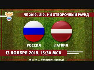 Россия - Латвия. Чемпионат Европы 2019 среди игроков до 19 лет. 1-й отборочный раунд