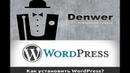 Как установить web server на Windows Denwer WordPress