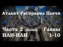 Атлант Расправил Плечи Айн Ренд Часть 2 Глава 1 10 полная Аудиокнига
