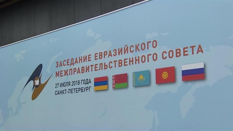 Б Сағынтаевтың Санкт Петербургте ЕҮАК отырысына қатысуының қорытындысы бойынша видеодайджест