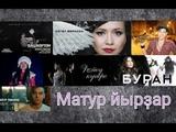 Красивые Башкирские песни(Beautiful Bashkir songs)