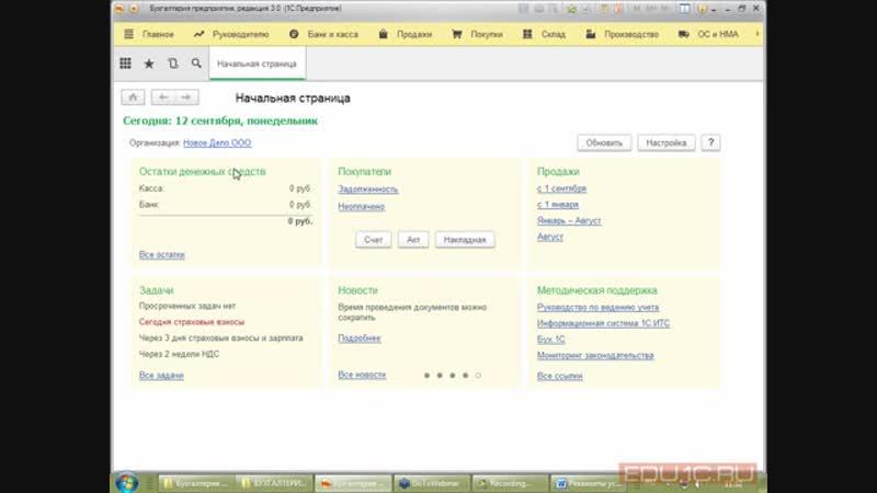 Начальная страница и задачи бухгалтерии - курс по 1СБухгалтерии 8 - 1СУчебный центр №1