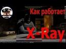 Как работает графика S.T.A.L.K.E.R. (X-Ray Engine)? Аналитика сталкера