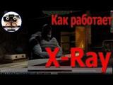 Как работает графика S.T.A.L.K.E.R. (X-Ray Engine) Аналитика сталкера