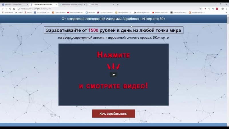Легкие деньги из ВКонтакте. Обзор курса от создателей Академии заработка в интернете 50