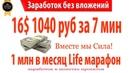 16$ - 1040 руб - Реально Легкий Заработок в интернете | Способы заработка без вложений