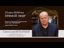 21 мая в 20 00 прямой эфир с ведущим регрессологом ЦРИ Пробуждение Святославом ИГНАТЬЕВЫМ