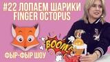 Фыр-Фыр Шоу #22 ЛОПАЕМ ШАРИКИ Finger Octopus / Николетта Шонус и Саша Попкова