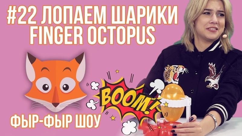 Фыр-Фыр Шоу 22 ЛОПАЕМ ШАРИКИ Finger Octopus / Николетта Шонус и Саша Попкова