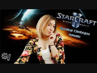 Прохождение кампании StarCraft 2 : Wings of Liberty ► Крылья Свободы - Начало #1