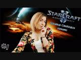 Прохождение кампании StarCraft 2 Wings of Liberty