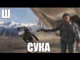 [Call of Duty: Modern Warfare 2]. Стрим-прохождение - Часть #3. Ш-Сюка