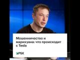 Мошенничество и марихуана: что происходит с Tesla