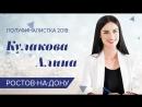 Кулакова Алина - полуфиналистка «Мисс Офис-2018» г. Ростов-на-Дону