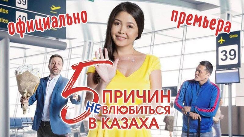 Фильм - 5 Причин не влюбиться в казаха - Интернет-ПРЕМЬЕРА! ОФИЦИАЛЬНО новинка казахстанского кино