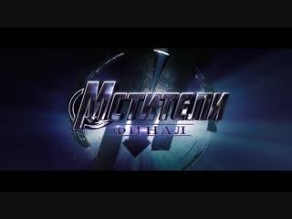 Мстители: Финал (Avengers: Endgame) (2019) [720] Тизер-трейлер к самому ожидаемому фильму 2019 года