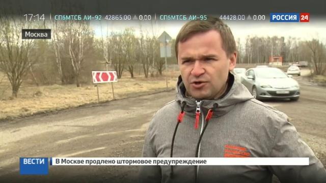 Новости на Россия 24 • ОНФ проверил дороги Новой Москвы