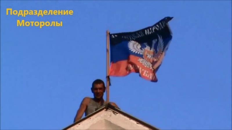 9 сентября 2014 года. Бойцы Моторолы установили власть ДНР в городе Комсомольское.