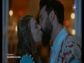 Анна и Султан первый поцелуй