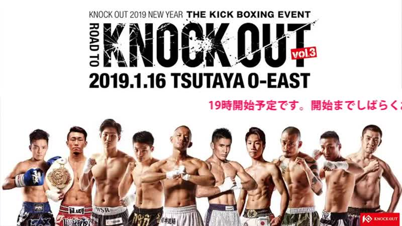 KNOCK OUT 「ROAD TO KNOCK OUT vol.3」2019.1.16