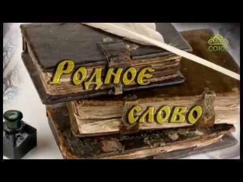 Родное слово (Новосибирск). От 13 августа. Православный Родос, «Вера без дел мертва...»