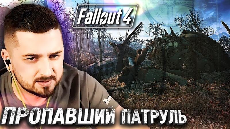 КАНТРИ - КРОССИНГ 28 ► Fallout 4 ► Максимальная сложность