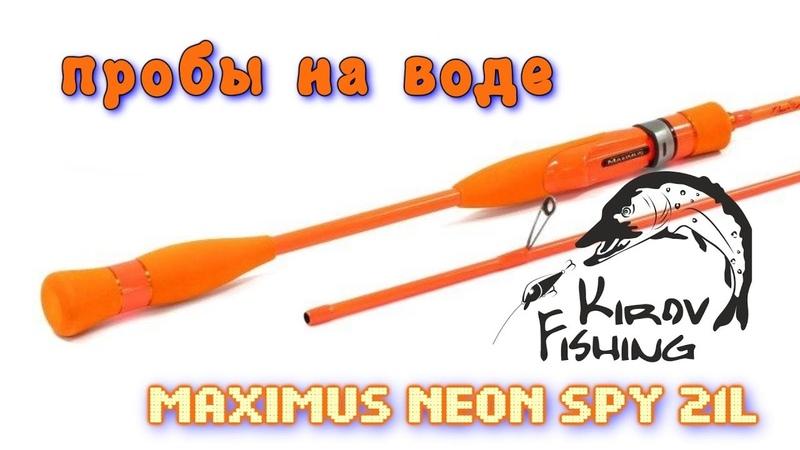 Спиннинг Maximus Neon Spy Испытания на воде Сходил в магазин 12 часть 2
