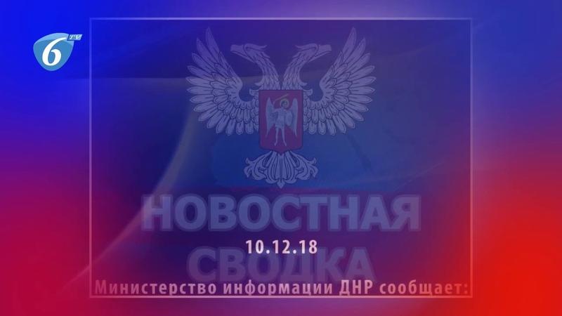 Сводка Министерства информации ДНР от 10.12.2018г.