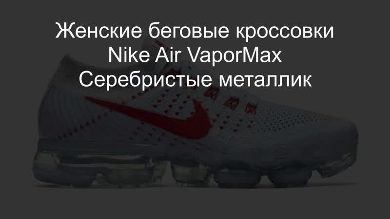 Женские беговые кроссовки Nike Air VaporMax Серебристые металлик