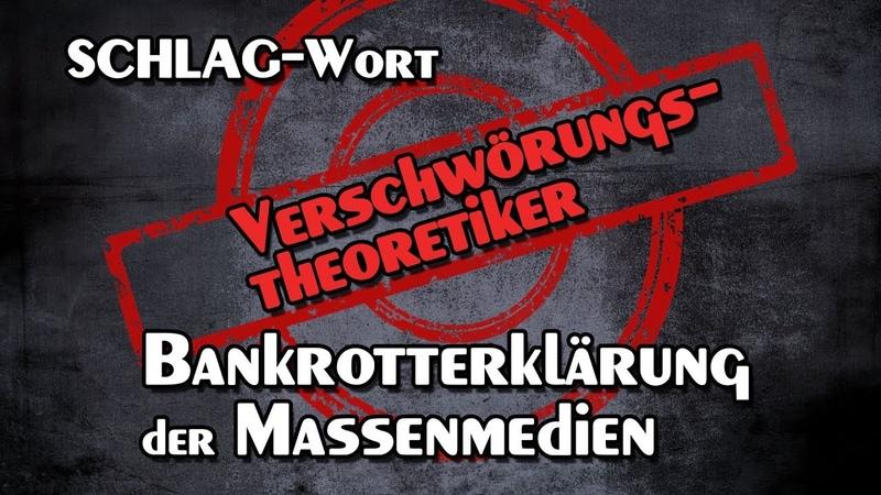 SCHLAG-WORT Verschwörungstheoretiker - Bankrotterklärung der Massenmedien   25.12.2018