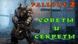 Fallout 2 советы и секреты. Лучшая стартовая экипировка