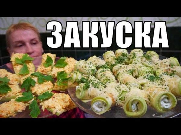Лучшая мужская закуска из кабачков! Блюдо №1 на стол!