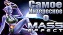 Самое интересное о Mass Effect 1 (Liara T'soni)