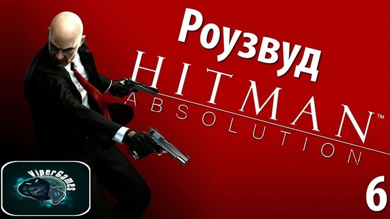 Прохождение Hitman Absolution Часть 6.РОУЗВУД