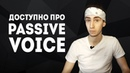 Пассивный залог в английском языке Passive Voice