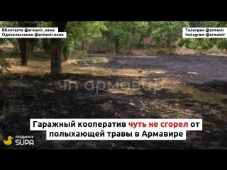 Горит теплотрасса и трава на Жукова 01.08.18 Армавир