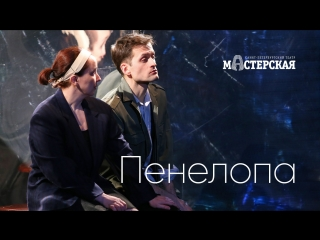 «Пенелопа» трейлер спектакля / Театр «Мастерская»