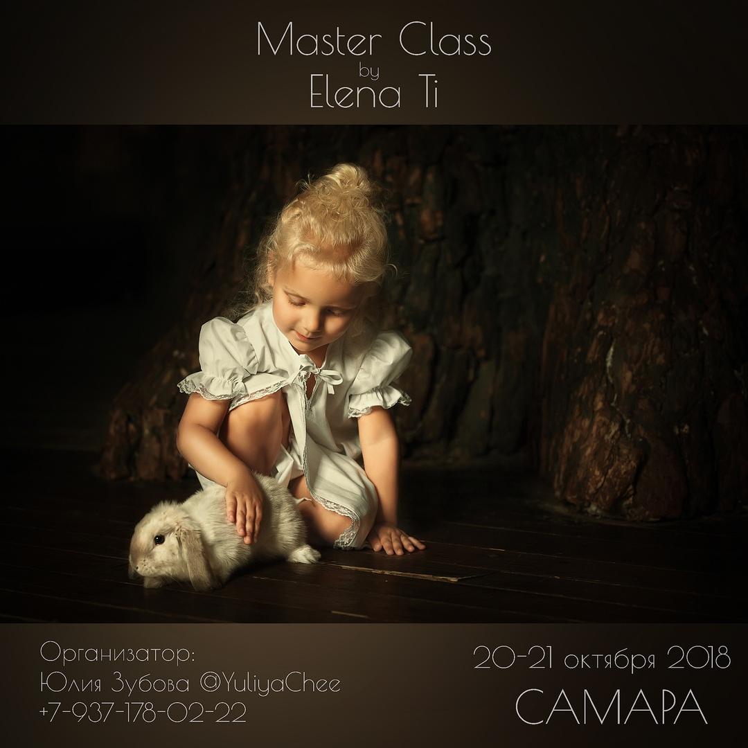 Афиша Мастер-класс по фотографии в Самаре