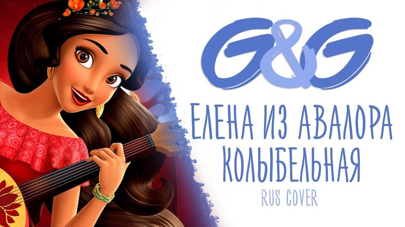 Elena of Avalor - Avaloran Lullaby - Russian Cover | GG