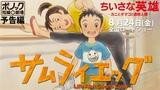 「サムライエッグ」特別予告編 /『ちいさな英雄ーカニとタマゴと&#36879